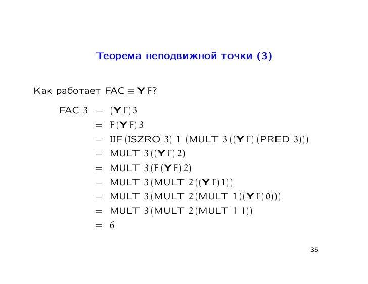 Теорема неподвижной точки (3)Как работает FAC ≡ Y F?    FAC 3 = (Y F) 3           = F (Y F) 3           = IIF (ISZRO 3) 1 ...