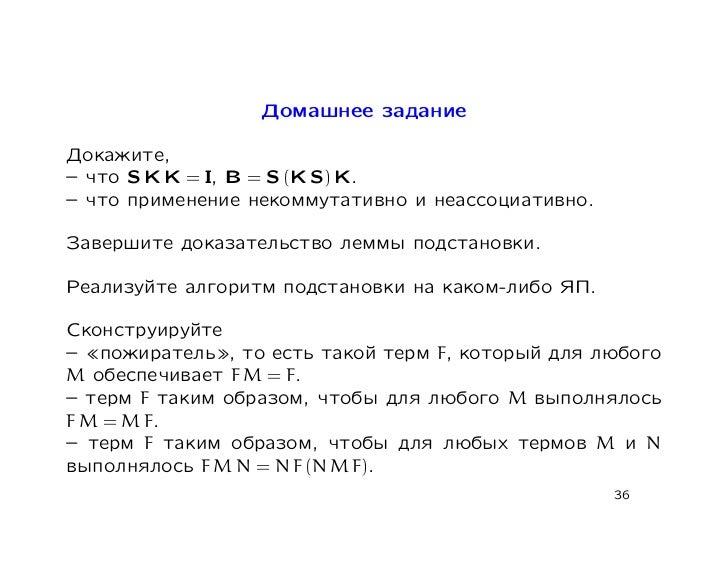 Домашнее заданиеДокажите,– что S K K = I, B = S (K S) K.– что применение некоммутативно и неассоциативно.Завершите доказат...