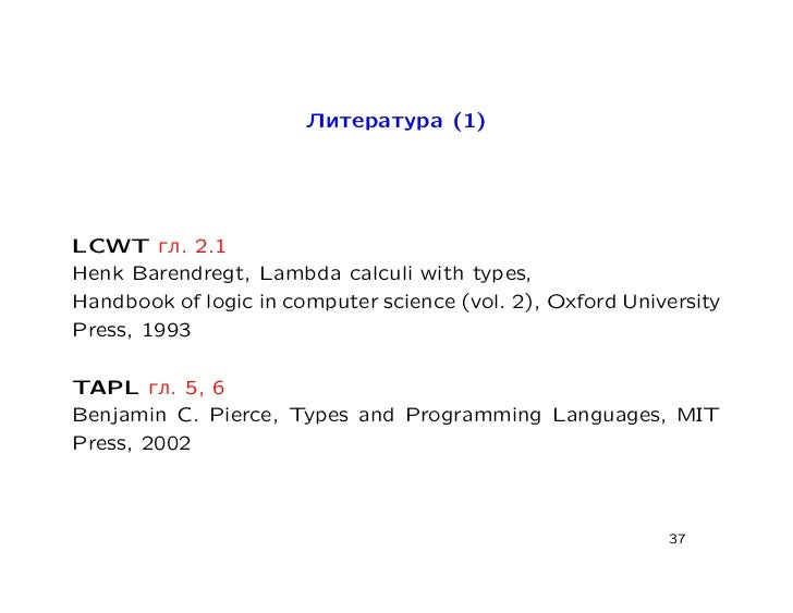 Литература (1)LCWT гл. 2.1Henk Barendregt, Lambda calculi with types,Handbook of logic in computer science (vol. 2), Oxfor...