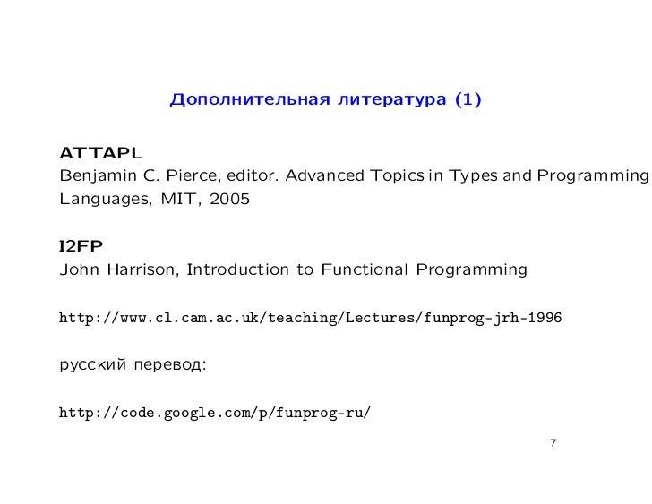 Дополнительная литература (1)ATTAPLBenjamin C. Pierce, editor. Advanced Topics in Types and ProgrammingLanguages, MIT, 200...