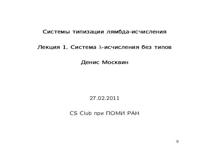 Системы типизации лямбда-исчисленияЛекция 1. Система λ-исчисления без типов            Денис Москвин               27.02.2...