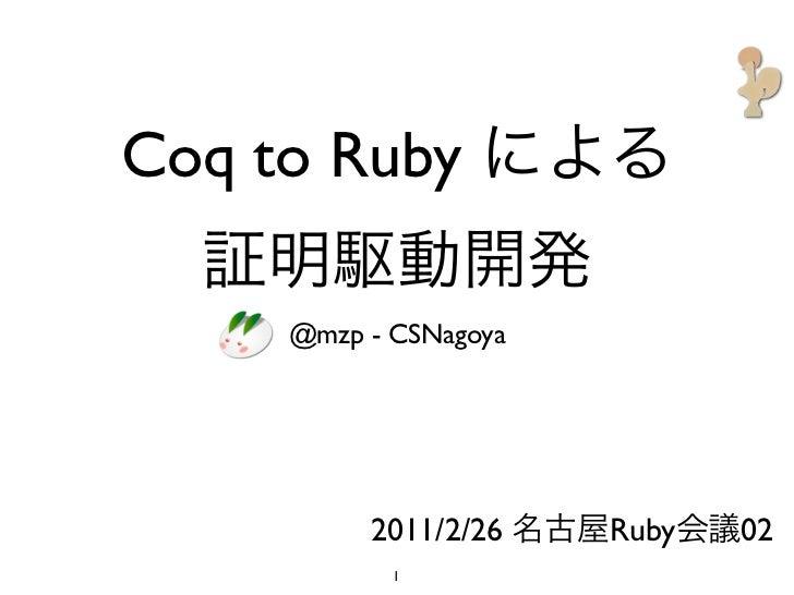 Coq to Ruby     @mzp - CSNagoya          2011/2/26    Ruby   02            1