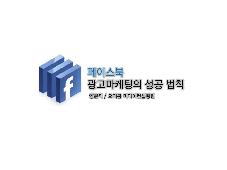 페이스북광고마케팅의 성공 법칙양윤직 / 오리콤 미디어컨설팅팀