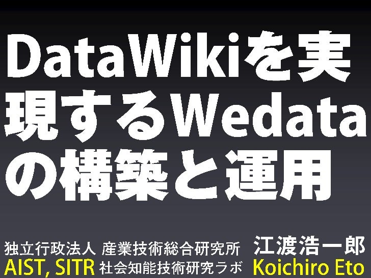 DataWikiを実現するWedataの構築と運用 Slide 1
