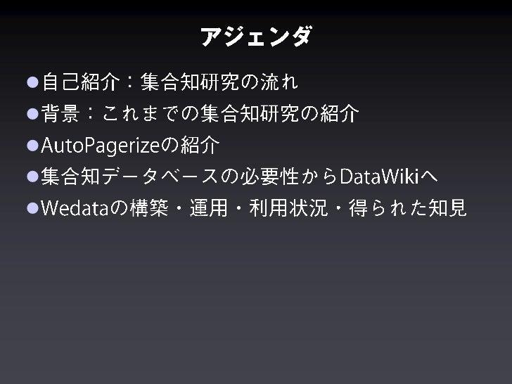 DataWikiを実現するWedataの構築と運用 Slide 2