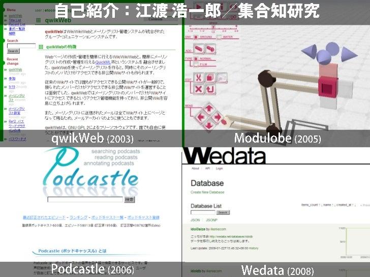 DataWikiを実現するWedataの構築と運用 Slide 3