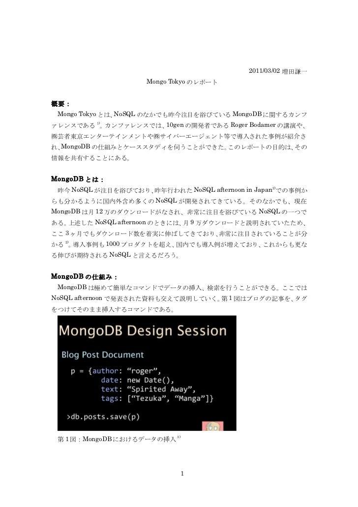 2011/03/02 増田謙一                     Mongo Tokyo のレポート概要: Mongo Tokyo とは、NoSQL のなかでも昨今注目を浴びている MongoDB に関するカンフ       1)ァレンス...