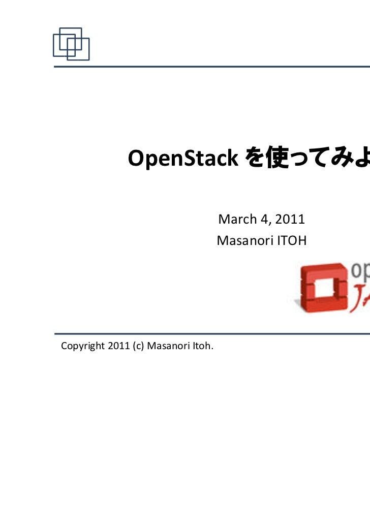 OpenStack を使ってみよう                                    March 4, 2011                                    Masanori ITOHCopyrig...