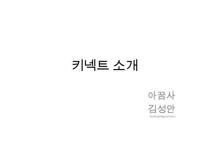 키넥트 소개<br />아꿈사<br />김성안<br /><wakeup01@gmail.com><br />