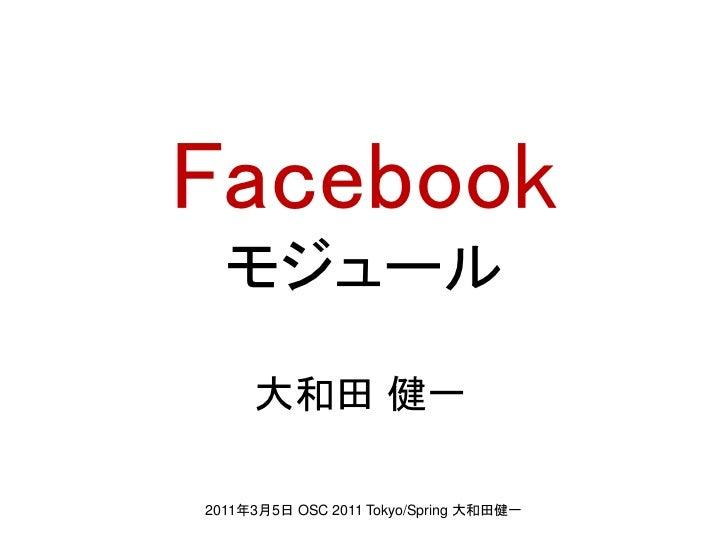 Facebook  モジュール     大和田 健一2011年3月5日 OSC 2011 Tokyo/Spring 大和田健一