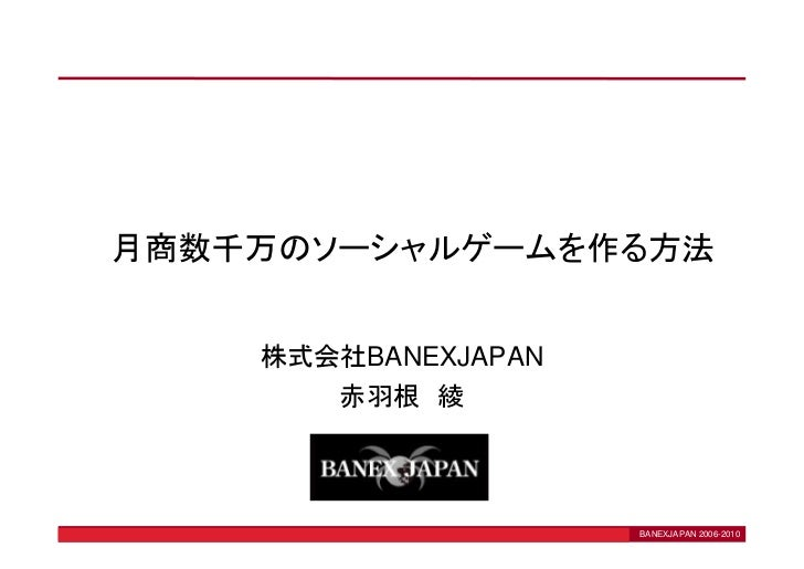 月商数千万のソーシャルゲームを作る方法 株式会社 BANEXJAPAN 赤羽根 綾( @banexj )