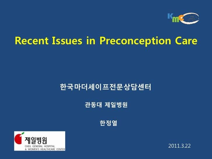 Recent Issues in Preconception Care        한국마더세이프전문상담센터             관동대 제일병원                한정열                          ...