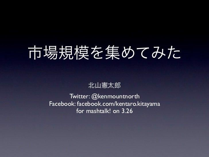 Twitter: @kenmountnorthFacebook: facebook.com/kentaro.kitayama         for mashtalk! on 3.26