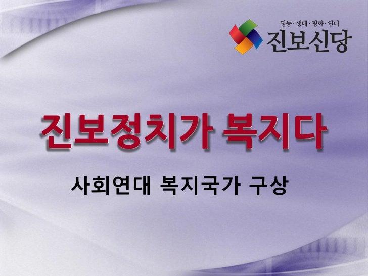 진보정치가 복지다사회연대 복지국가 구상