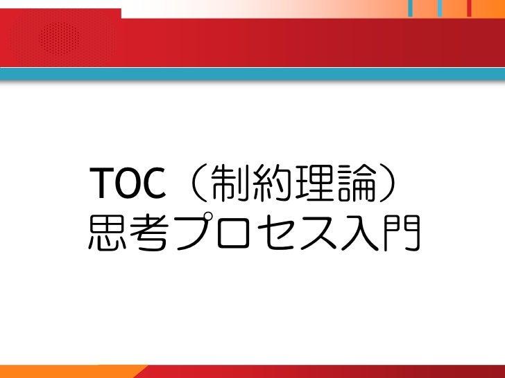 TOC(制約理論)思考プロセス入門