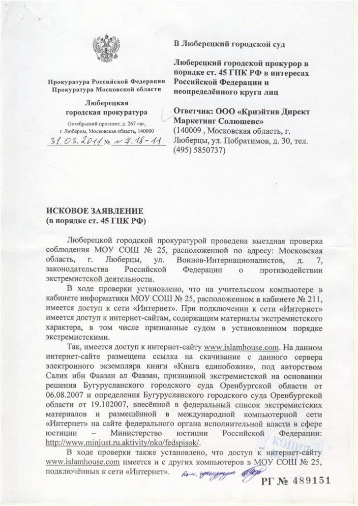 2011 03 31_iskovoe_zayavlenie_7-18-11