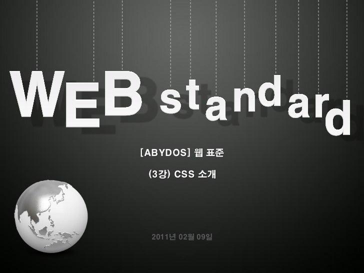 [ABYDOS] 웹 표준 (3강) CSS 소개 2011년 02월 09일