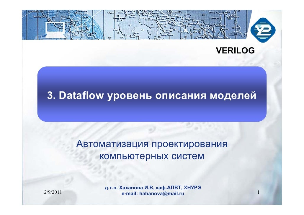 VERILOG 3. Dataflow уровень описания моделей           Автоматизация проектирования               компьютерных систем     ...