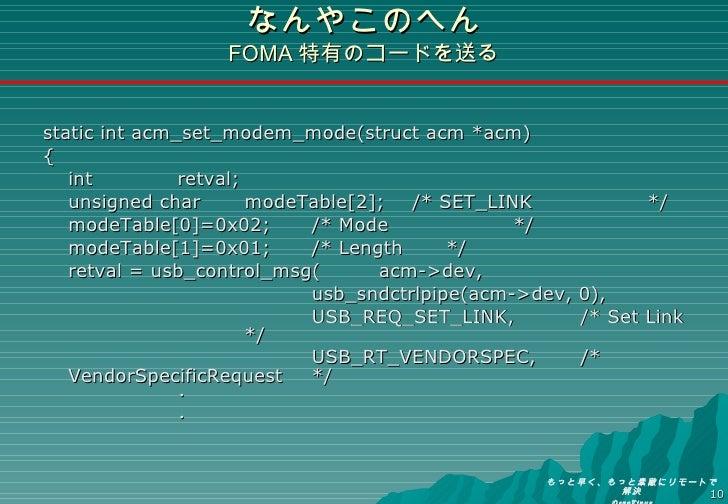 なんやこのへん FOMA 特有のコードを送る <ul><li>static int acm_set_modem_mode(struct acm *acm) </li></ul><ul><li>{ </li></ul><ul><li>int re...