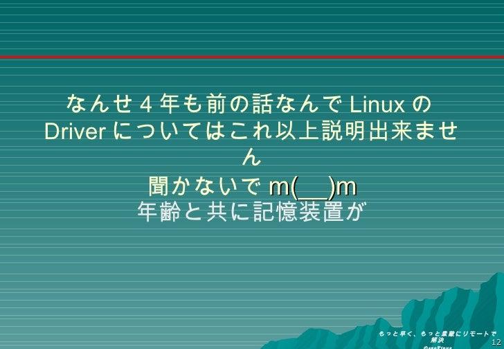 年齢と共に記憶装置が なんせ 4 年も前の話なんで Linux の Driver についてはこれ以上説明出来ません 聞かないで m(__)m