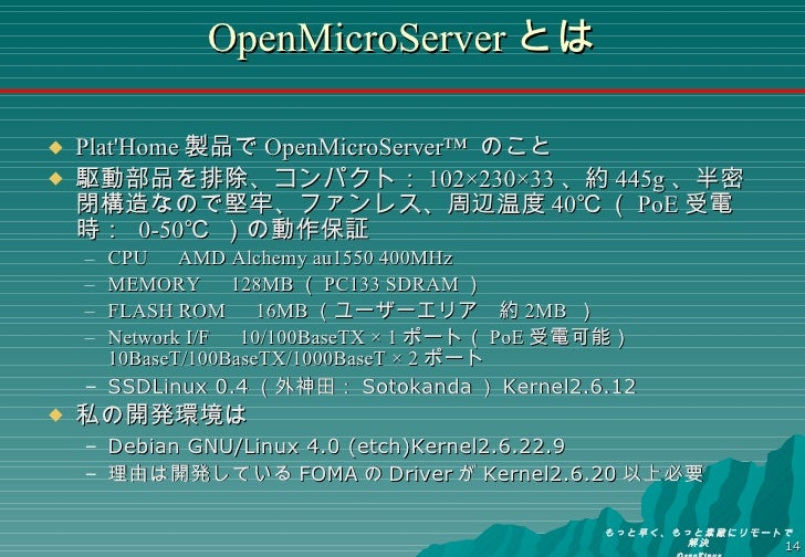 OpenMicroServer とは <ul><li>Plat'Home 製品で OpenMicroServer™  のこと </li></ul><ul><li>駆動部品を排除、コンパクト: 102×230×33 、約 445g 、半密閉構造な...