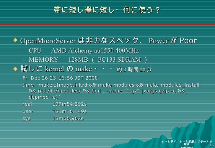 帯に短し襷に短し・何に使う? <ul><li>OpenMicroServer は非力なスペック、 Power が Poor </li></ul><ul><ul><li>CPU   AMD Alchemy au1550 400MHz </li><...