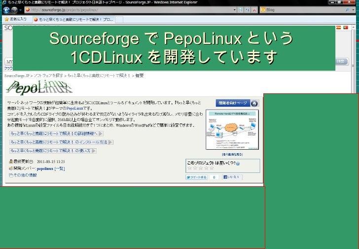Sourceforge で PepoLinux という 1CDLinux を開発しています