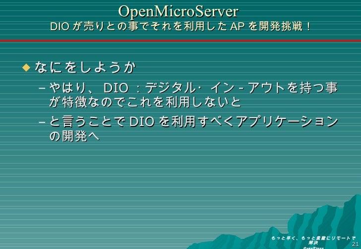 OpenMicroServer    DIO が売りとの事でそれを利用した AP を開発挑戦! <ul><li>なにをしようか </li></ul><ul><ul><li>やはり、 DIO :デジタル・イン - アウトを持つ事が特徴なのでこれを...