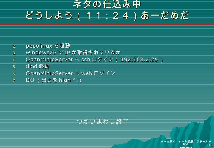 ネタの仕込み中 どうしよう(11 : 24)あーだめだ <ul><li>pepolinux を起動 </li></ul><ul><li>windowsXP で IP が取得されているか </li></ul><ul><li>OpenMicroSe...