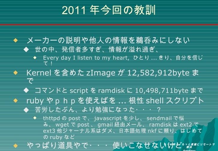 2011 年今回の教訓 <ul><li>メーカーの説明や他人の情報を鵜呑みにしない </li></ul><ul><ul><li>世の中、発信者多すぎ、情報が溢れ過ぎ、 </li></ul></ul><ul><ul><ul><li>Every d...
