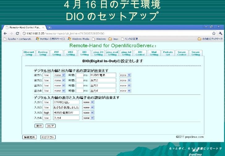4 月 16 日のデモ環境 DIO のセットアップ