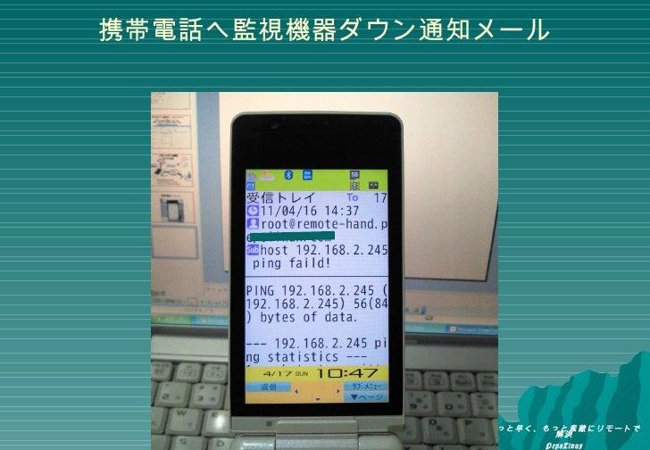 携帯電話へ監視機器ダウン通知メール