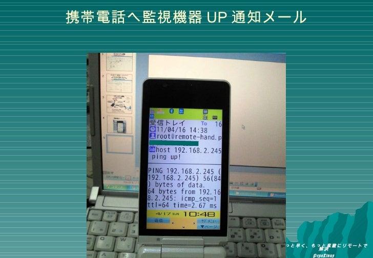 携帯電話へ監視機器 UP 通知メール