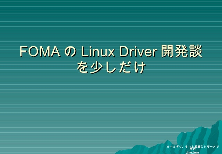 FOMA の Linux Driver 開発談を少しだけ