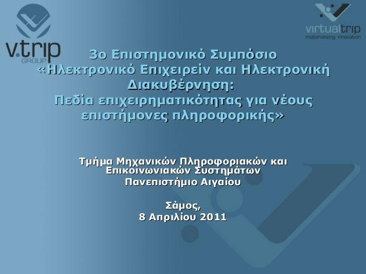 3ο Επιστημονικό Συμπόσιο «Ηλεκτρονικό Επιχειρείν και Ηλεκτρονική Διακυβέρνηση:  Πεδία επιχειρηματικότητας για νέους επιστή...