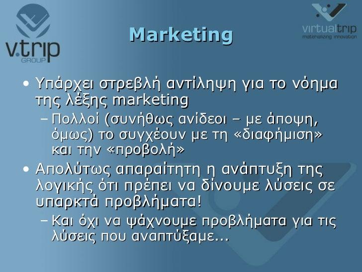 Marketing <ul><li>Υπάρχει στρεβλή αντίληψη για το νόημα της λέξης  marketing </li></ul><ul><ul><li>Πολλοί (συνήθως ανίδεοι...