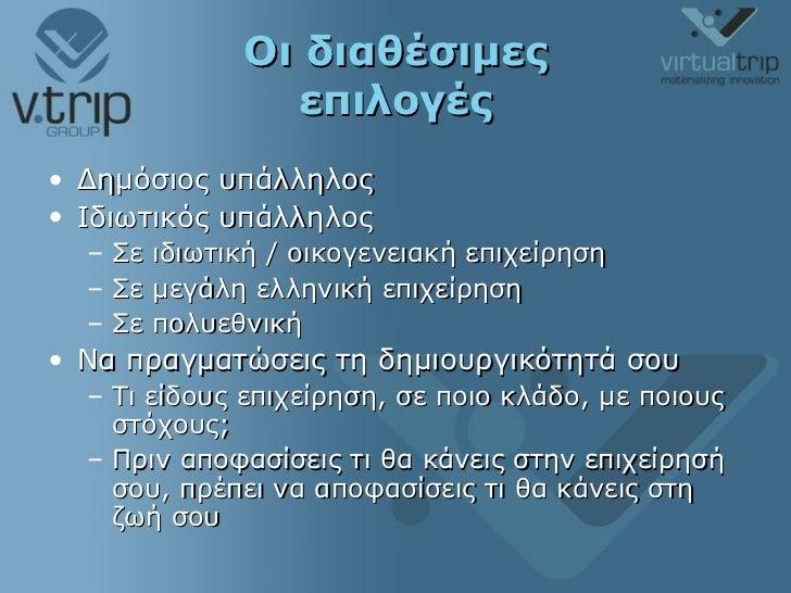 Οι διαθέσιμες επιλογές <ul><li>Δημόσιος υπάλληλος </li></ul><ul><li>Ιδιωτικός υπάλληλος </li></ul><ul><ul><li>Σε ιδιωτική ...