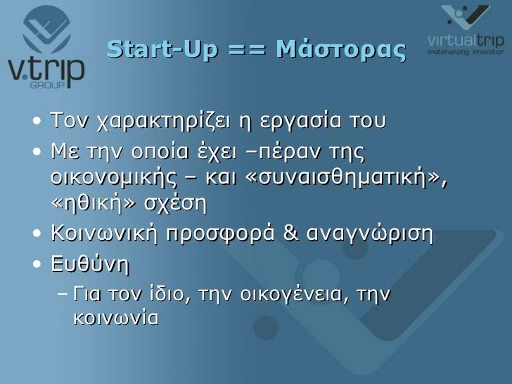 Start-Up ==  Μάστορας <ul><li>Τον χαρακτηρίζει η εργασία του </li></ul><ul><li>Με την οποία έχει –πέραν της οικονομικής – ...