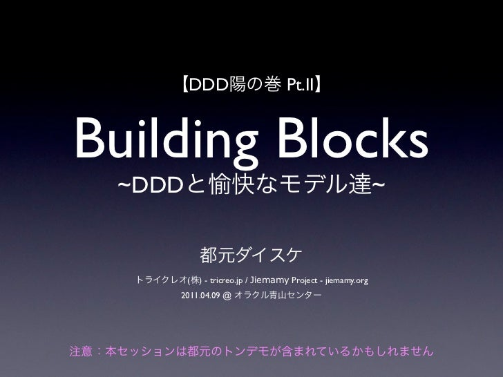 DDD                        Pt.IIBuilding Blocks ~DDD                                                        ~        (   )...