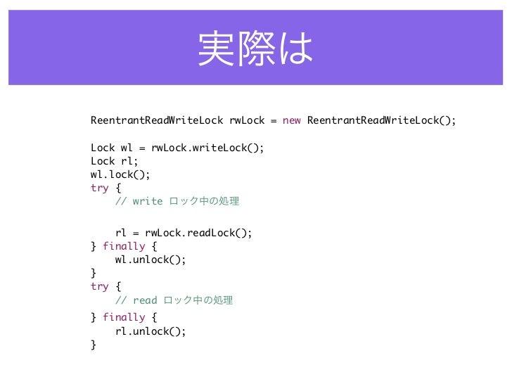 ぐだ生 Java入門第ニ回(synchronized and lock) Javadoc String