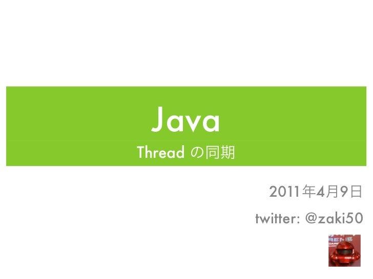 JavaThread           2011 4    9         twitter: @zaki50