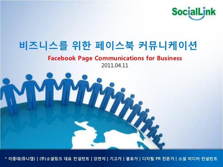 비즈니스를 위한 페이스북 커뮤니케이션              Facebook Page Communications for Business                                 2011.04.11* 이중...