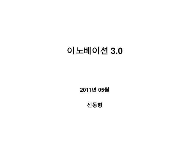 이노베이션 3.0 2011년 05월 신동형