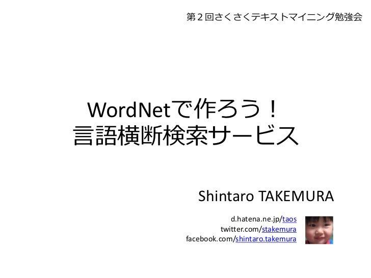 第2回さくさくテキストマイニング勉強会 WordNetで作ろう!言語横断検索サービス         Shintaro TAKEMURA                   d.hatena.ne.jp/taos                ...