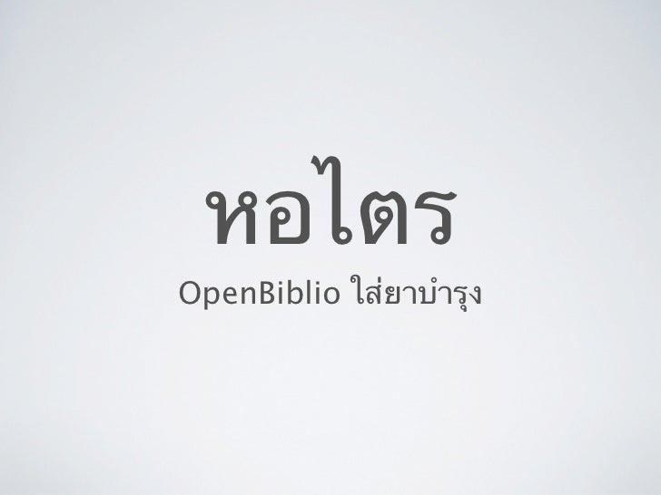 หอไตรOpenBiblio ใส่ยาบํารุง