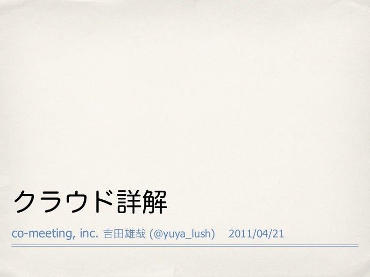 co-meeting, inc.   (@yuya_lush)   2011/04/21