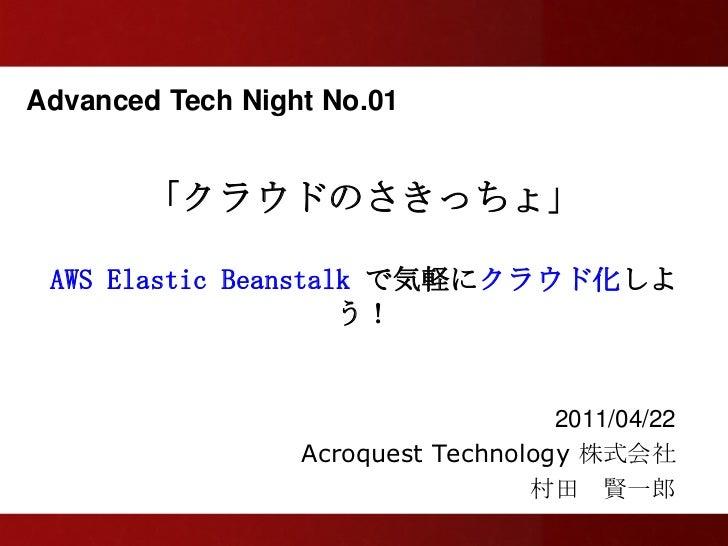Advanced Tech Night No.01       「クラウドのさきっちょ」 AWS Elastic Beanstalk で気軽にクラウド化しよ                     う!                     ...