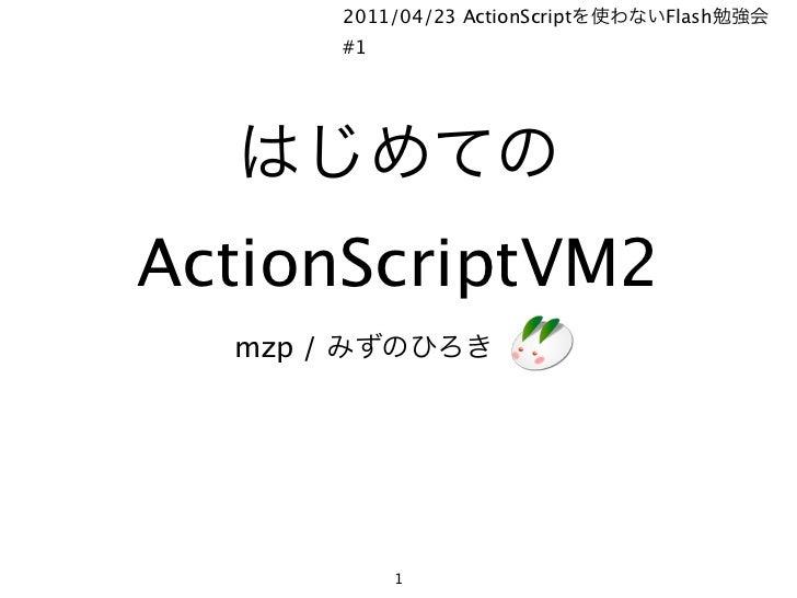 2011/04/23 ActionScript   Flash          #1ActionScriptVM2  mzp /               1