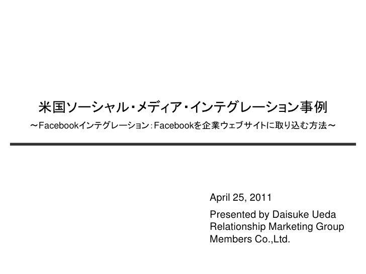 米国ソーシャル・メディア・インテグレーション事例~Facebookインテグレーション:Facebookを企業ウェブサイトに取り込む方法~                         April 25, 2011               ...