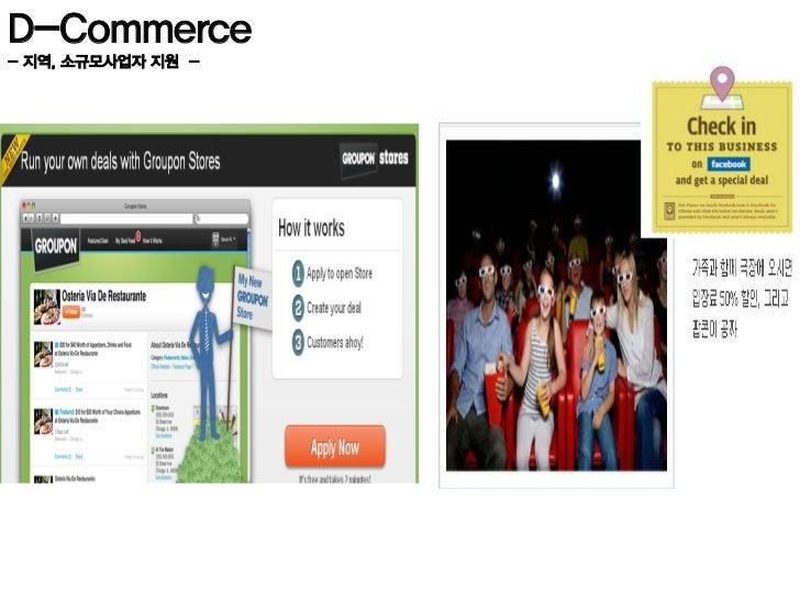 P-Commerce- 회원제, 유명브랜드, 초대 및 승인 -